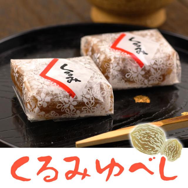 くるみゆべし(10ケ)_01