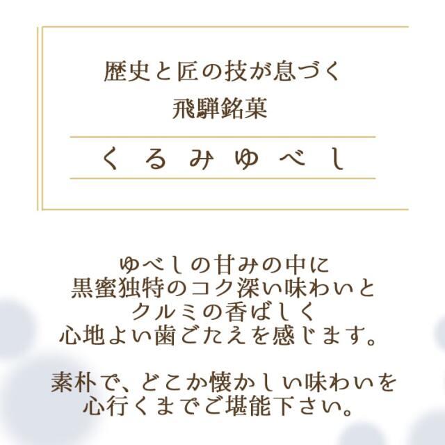 飛騨くるみゆべし_02