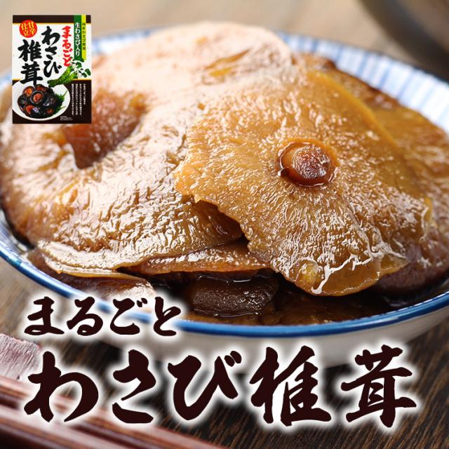 まるごとわさび椎茸_03