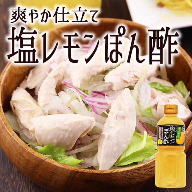 塩レモンポン酢_03