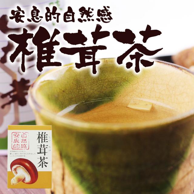 しいたけ茶_03