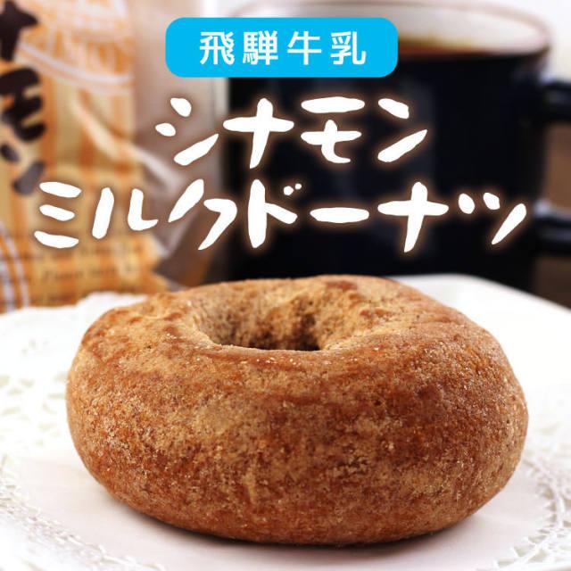 飛騨牛乳シナモンミルクドーナツ_01