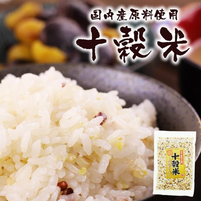 国産原料使用 十穀米_03
