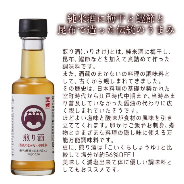 煎り酒_02