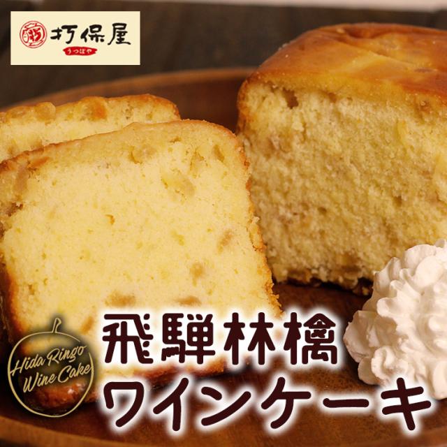 飛騨林檎ワインケーキ_01