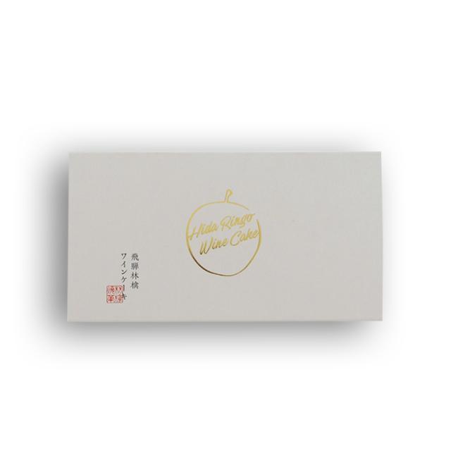 飛騨林檎ワインケーキ_02