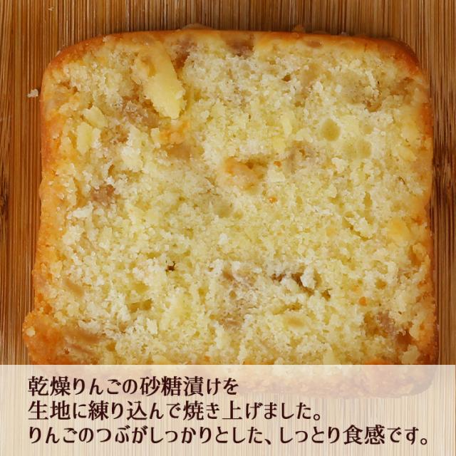 飛騨林檎ワインケーキ_03