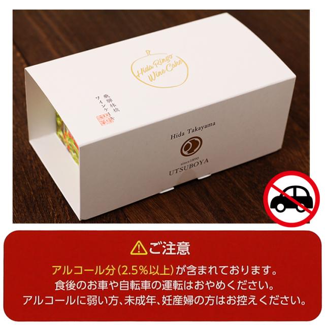 飛騨林檎ワインケーキ_06