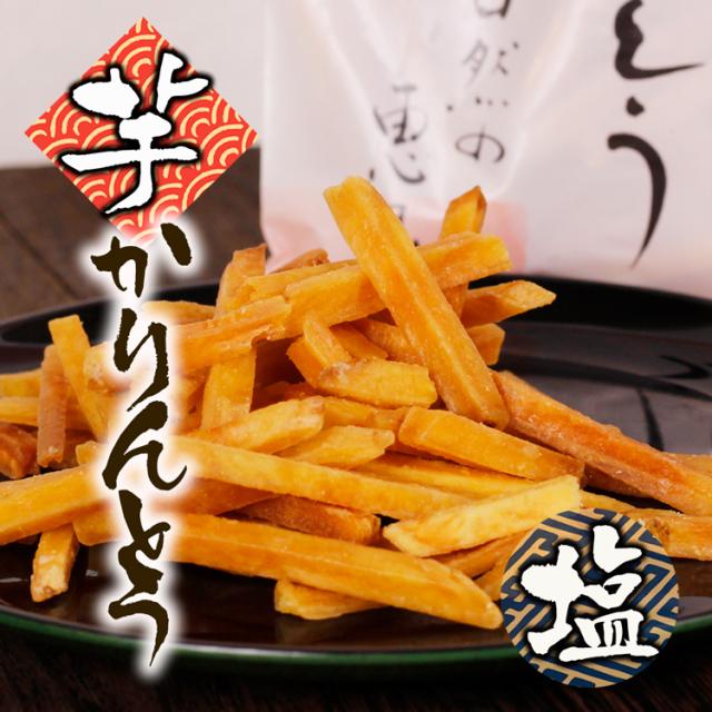 塩芋かりんとう_01