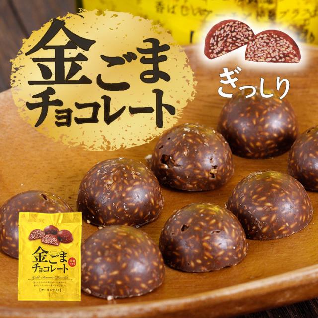 金ごまチョコレート_01