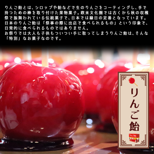 りんご飴(ビン)_03