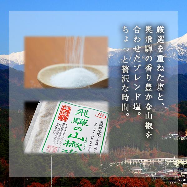 飛騨の山椒塩_02