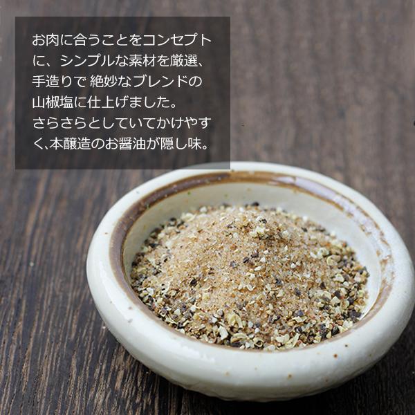 飛騨の山椒塩_03