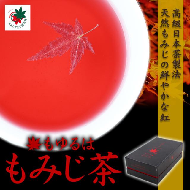 紅葉茶_01