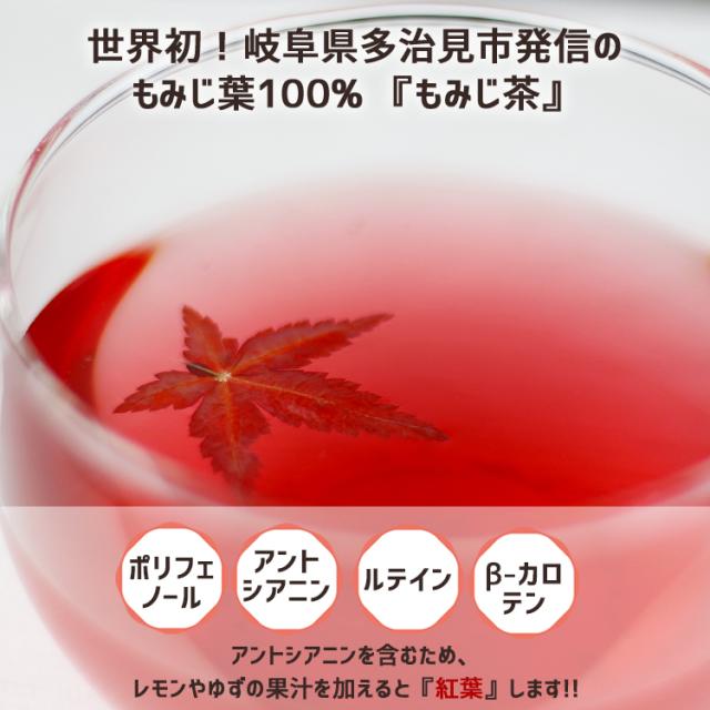 紅葉茶_04