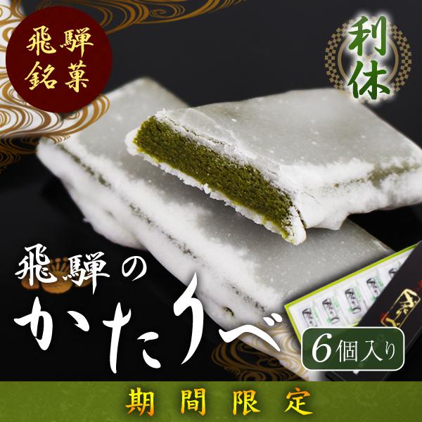 かたりべ抹茶_01