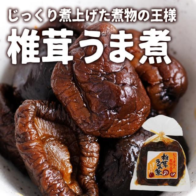 椎茸のうま煮_01