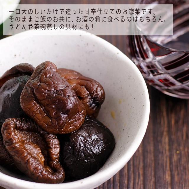 椎茸のうま煮_03