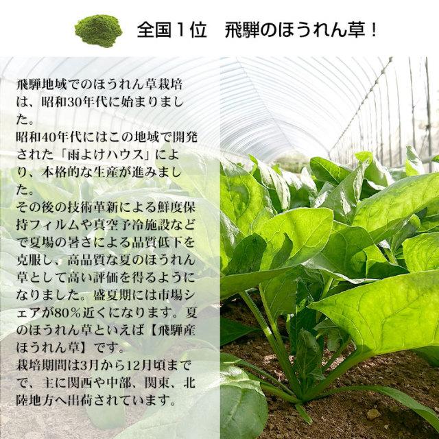 飛騨抹草(ほうれん草パウダー)_04