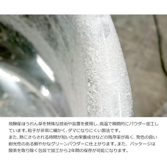飛騨抹草(ほうれん草パウダー)_06