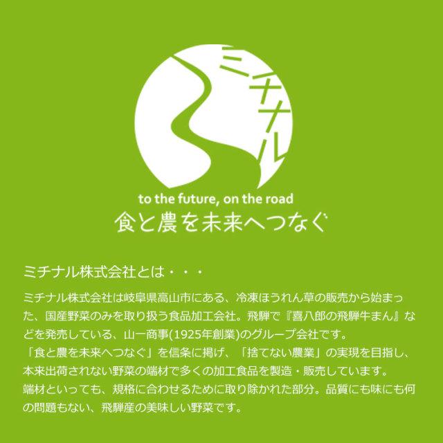 飛騨抹草(ほうれん草パウダー)_07