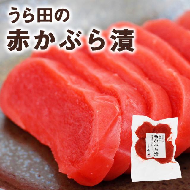 赤かぶら漬_01