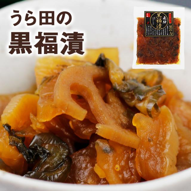 黒福漬_01