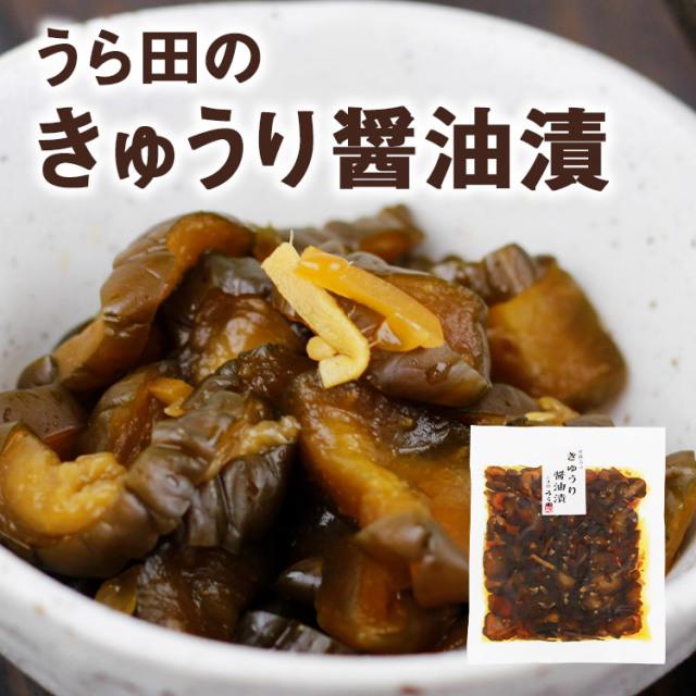 きゅうり醤油漬_01