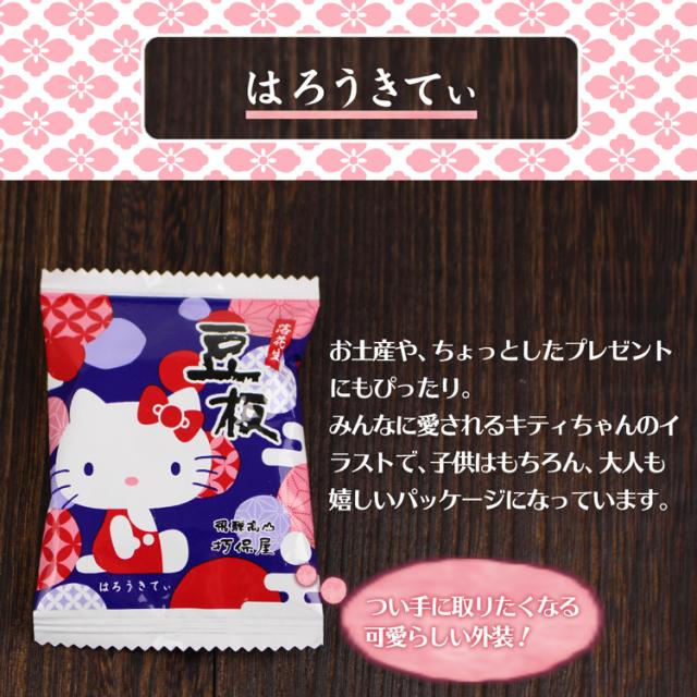はろうきてぃ豆板_03
