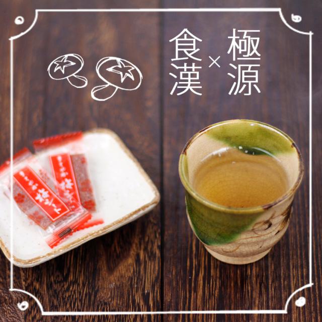 和漢しいたけ茶_02