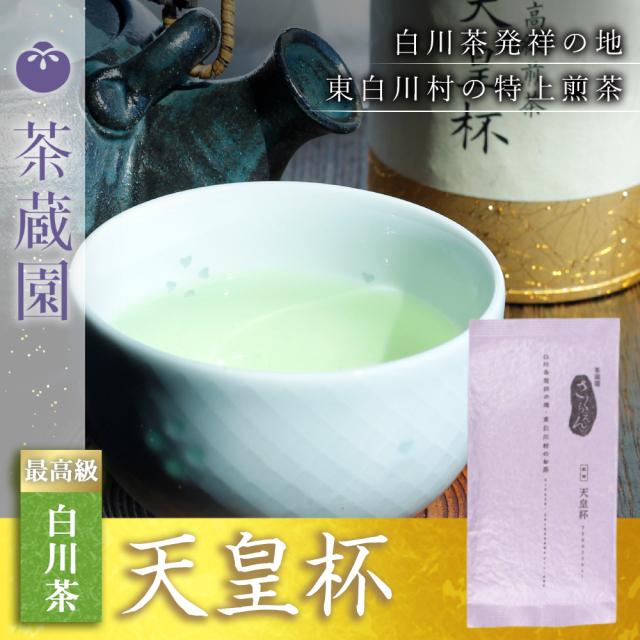 白川茶元のカート画像