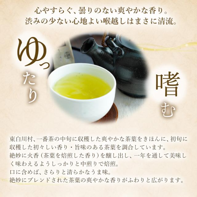 白川茶清流100g_03