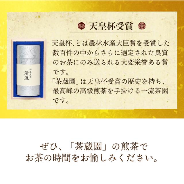 白川茶 清流_06