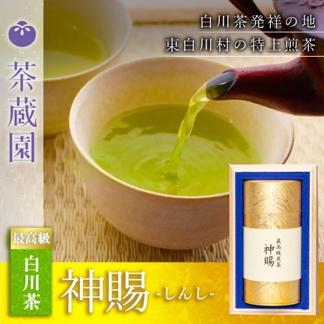 白川茶 最高級煎茶 天皇杯 [桐箱入](120g)/岐阜 白川 緑茶  茶蔵園//