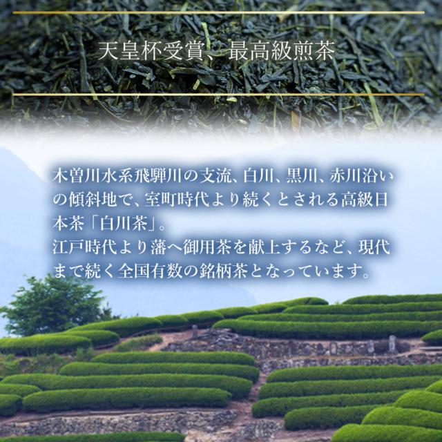 白川茶天皇杯桐箱入り_02