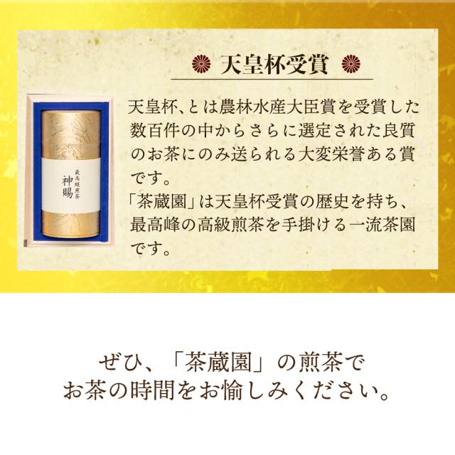 白川茶 神賜 桐箱入り_07