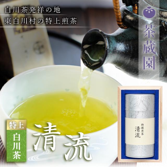 白川茶 特上煎茶 清流 [桐箱入](110g)/岐阜 白川 緑茶  茶蔵園//