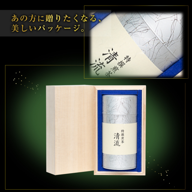 白川茶 清流 桐箱入り_07
