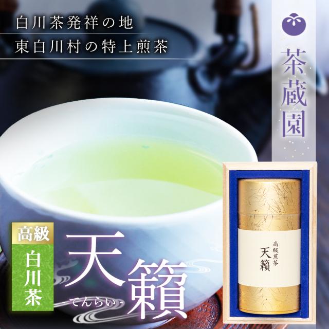 白川茶 高級煎茶 香貴 [桐箱入](120g)/岐阜 白川 緑茶  茶蔵園//