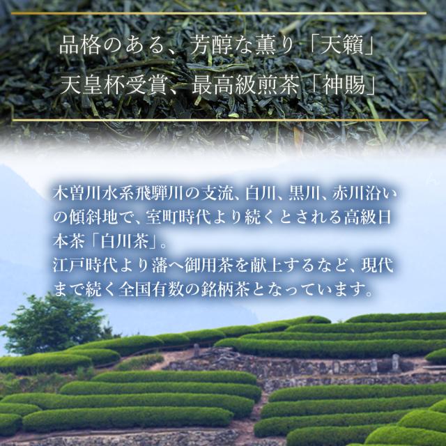 白川茶 神賜・天籟セット 桐箱入り_02