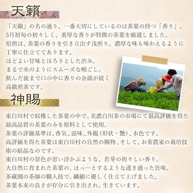 白川茶 神賜・天籟セット 桐箱入り_04