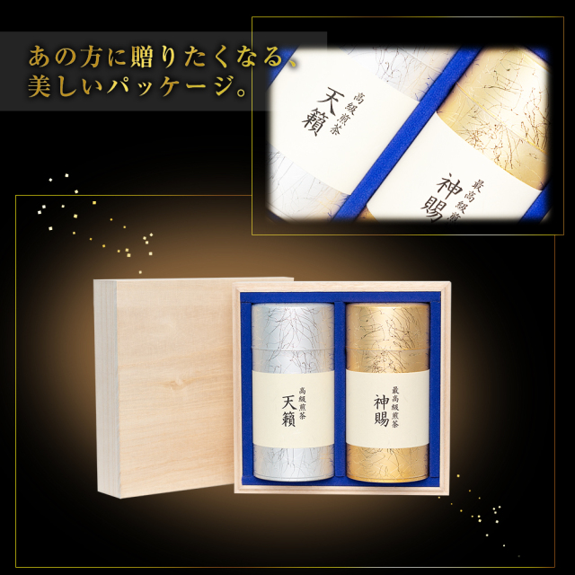 白川茶 神賜・天籟セット 桐箱入り_08