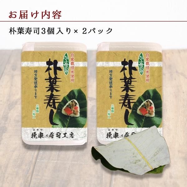 朴葉寿司6個入り_04