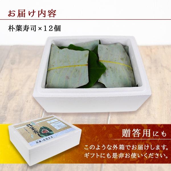 朴葉寿司12個入り_04