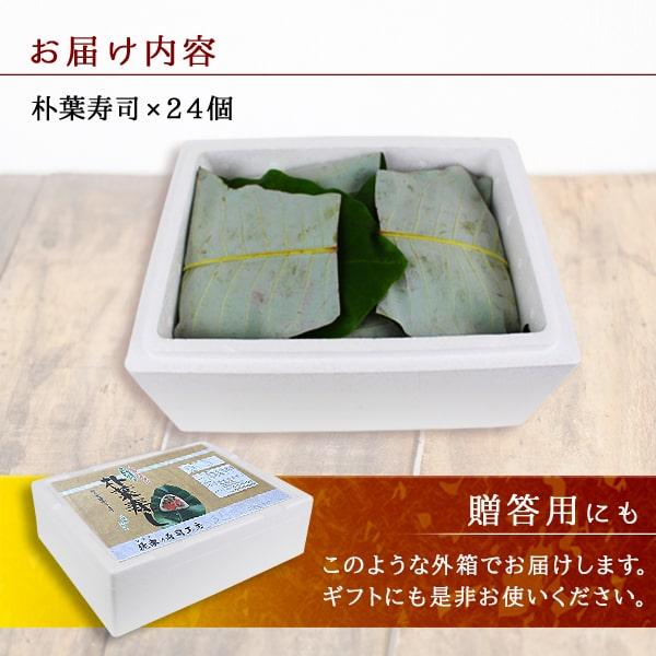 朴葉寿司24個入り_04
