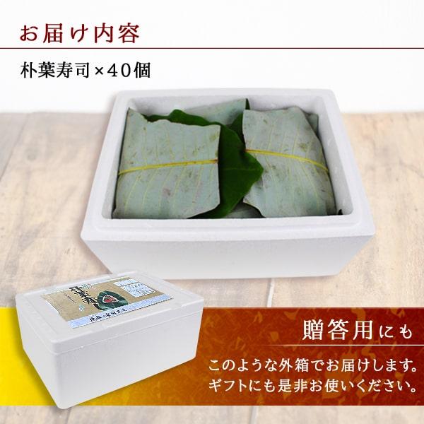 朴葉寿司40個入り_04