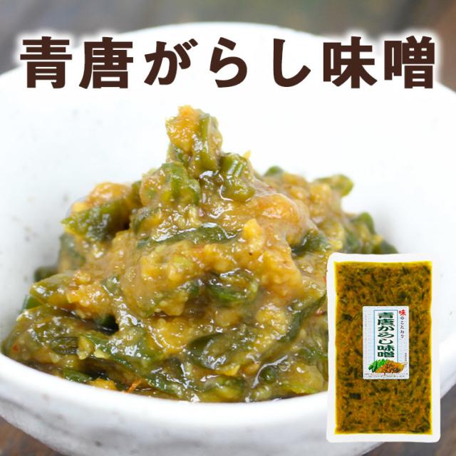 青唐がらし味噌_01