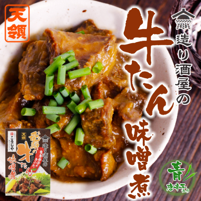 天領牛たん味噌煮_01