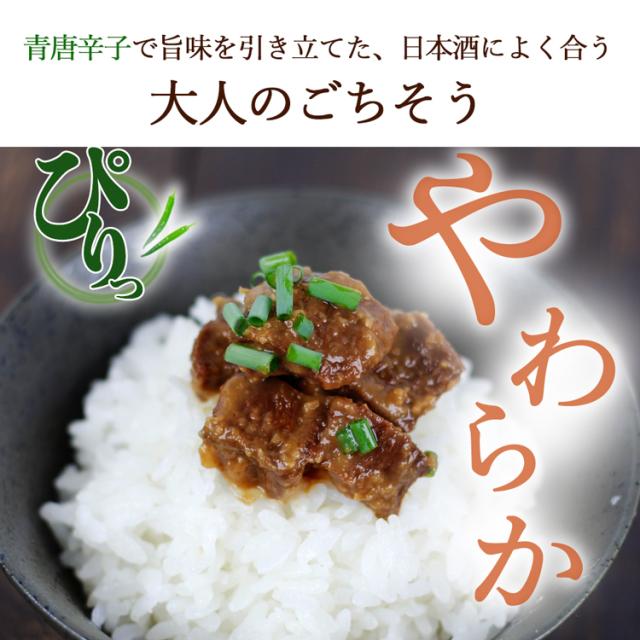 天領牛たん味噌煮_02