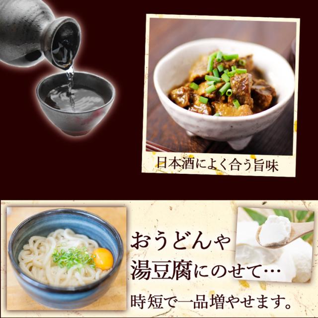 天領牛たん味噌煮_03